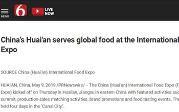 China's Huai'an serves global food at the International Food Expo